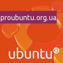 Про Убунту